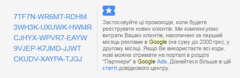 Промокоды рассылки Google
