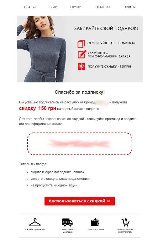 E-mail кейс 04