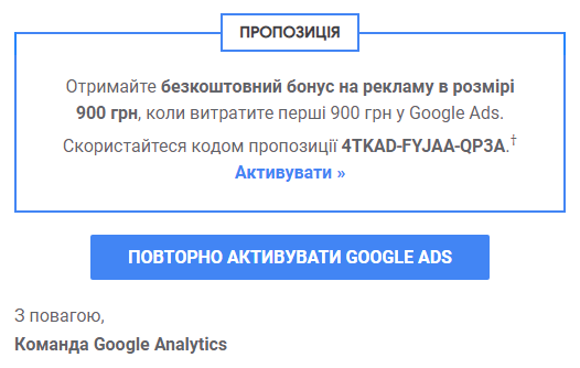 Промокоды Гугл