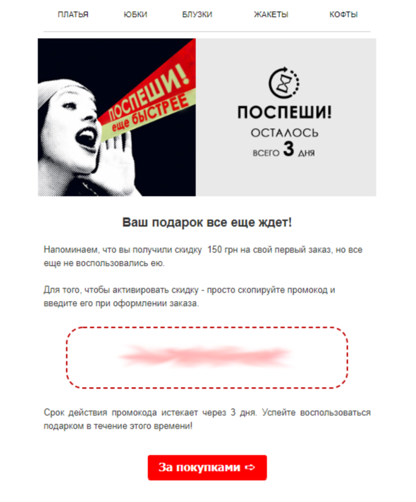 E-mail кейс 08