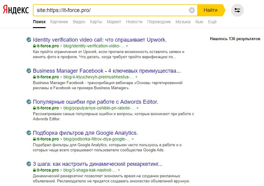 Блог индексация