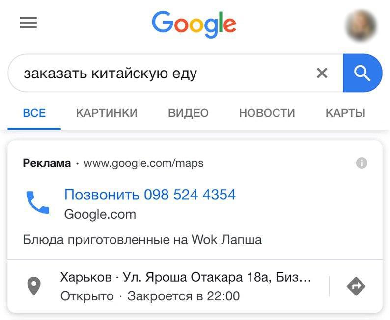Только номер телефона в мобильной выдаче