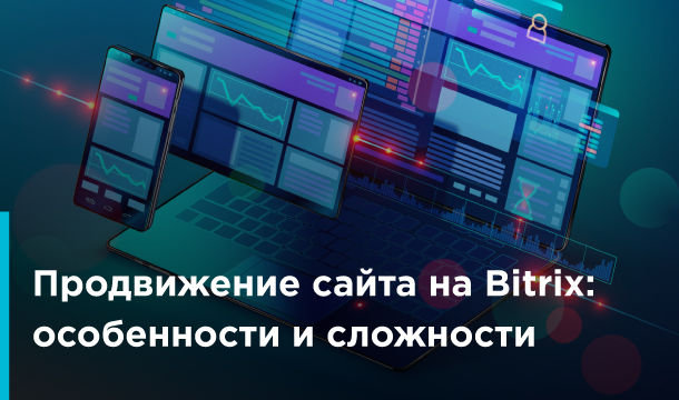 Блог Битрикс