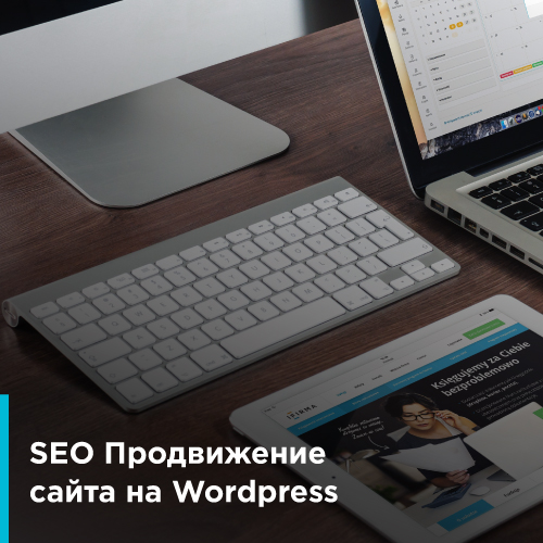 Блог ВордПресс