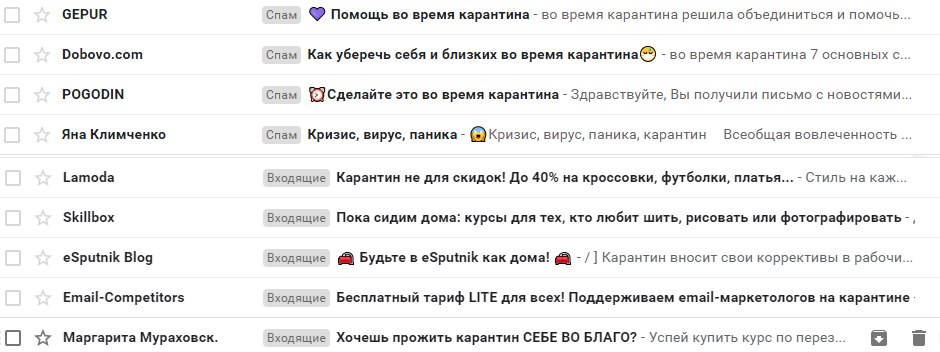 Блог email тема