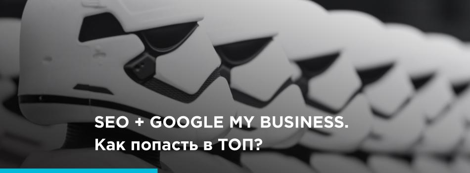 Блог SEO Google My Business