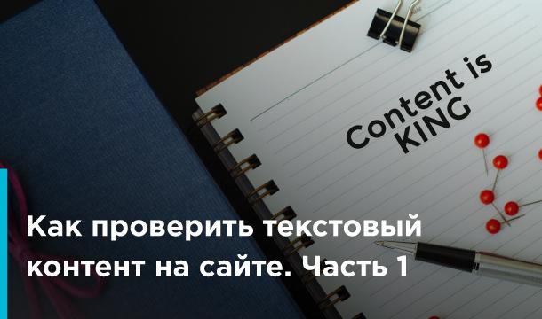 Проверка контента