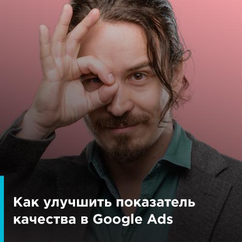 Блог Google Ads