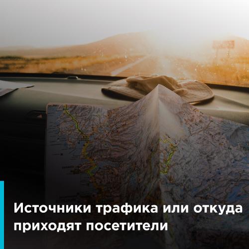 Блог источники трафика