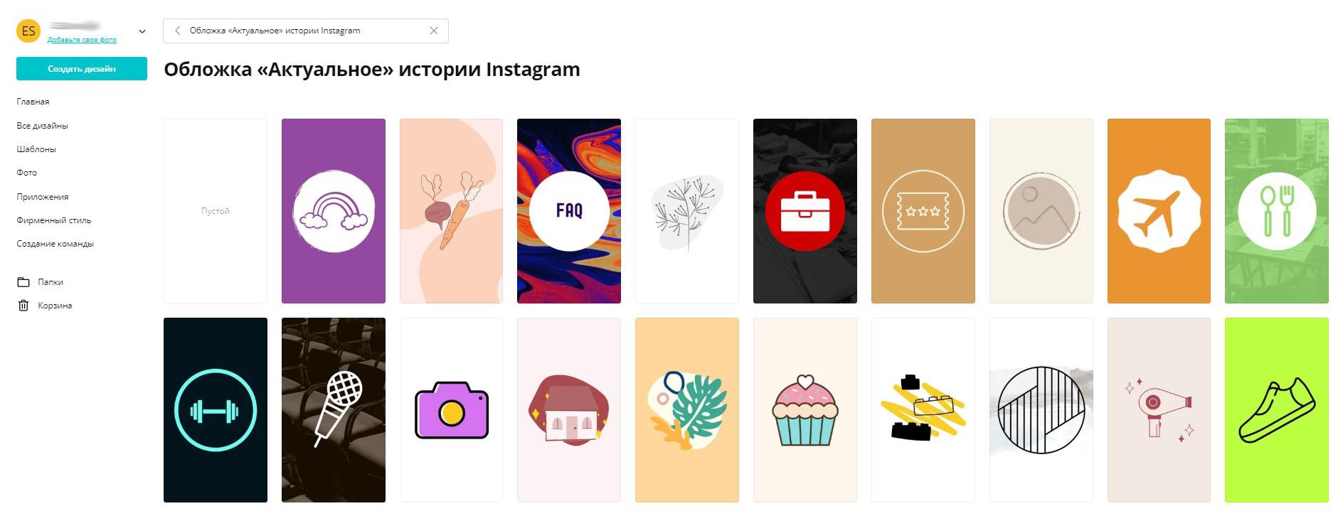 Блог обложка инстаграм