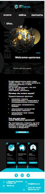 Емейл Проморассылки