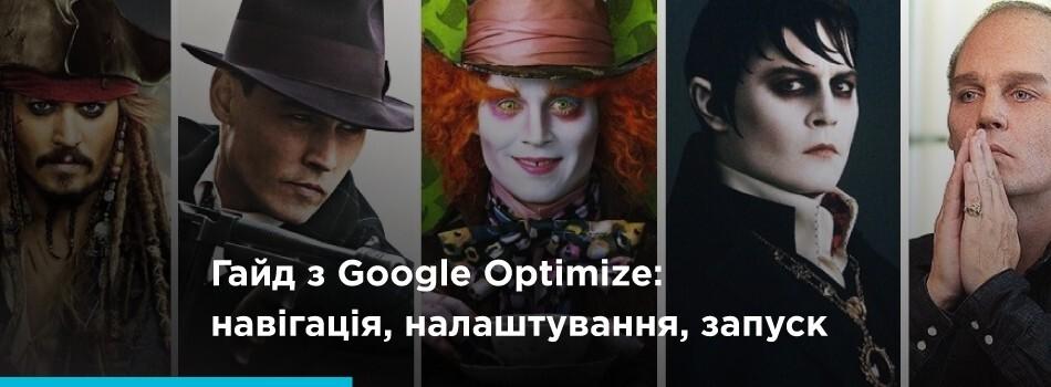 Блог Google Optimize