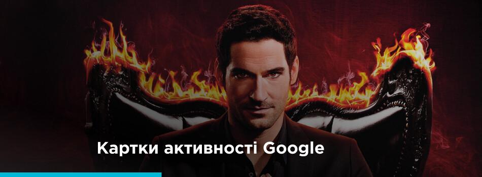 Карточки Google