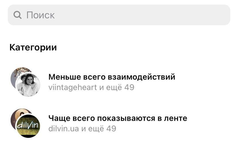 Algorithm Instagram subscribers