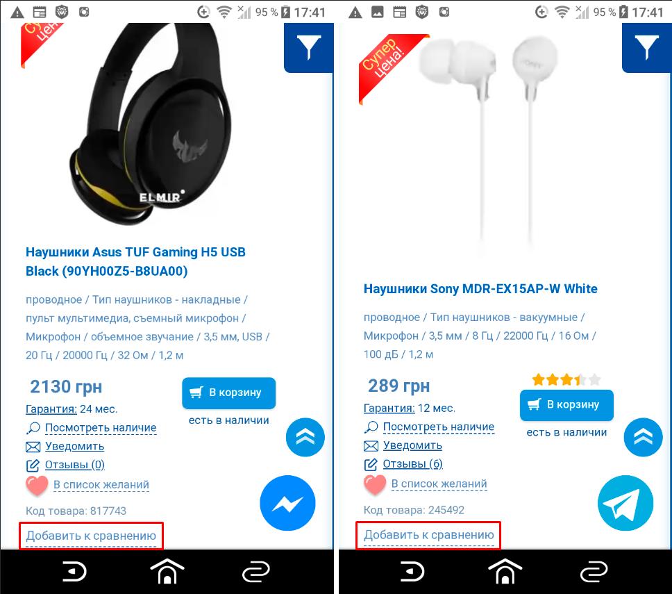 5 способов для увеличения продаж через мобильные