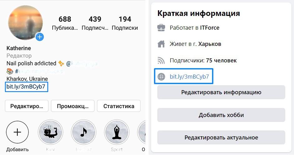 UTM-метки ссылка в профилях