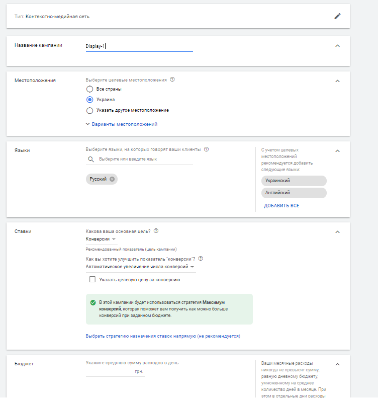 Google Display Network Campaign parameters