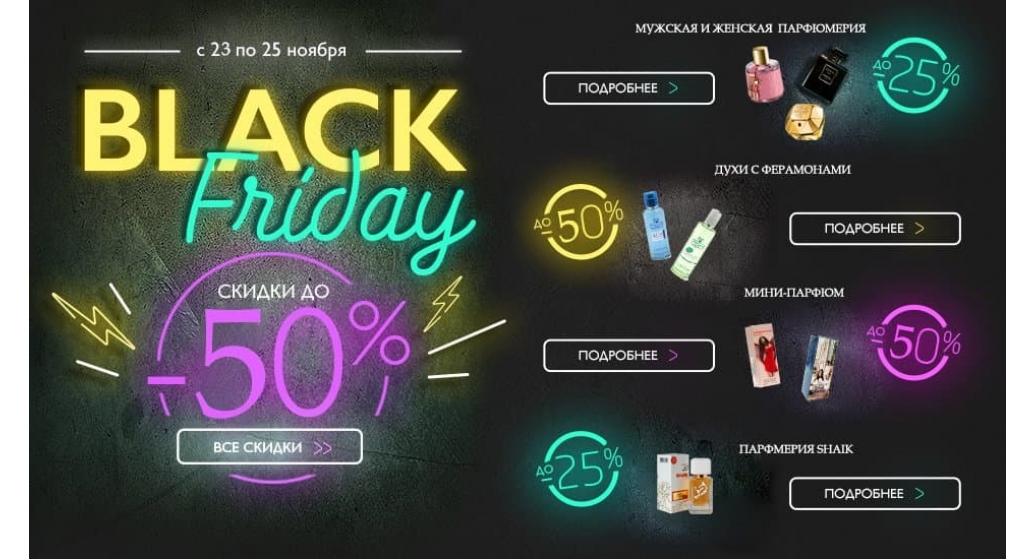 Black Friday marketplace