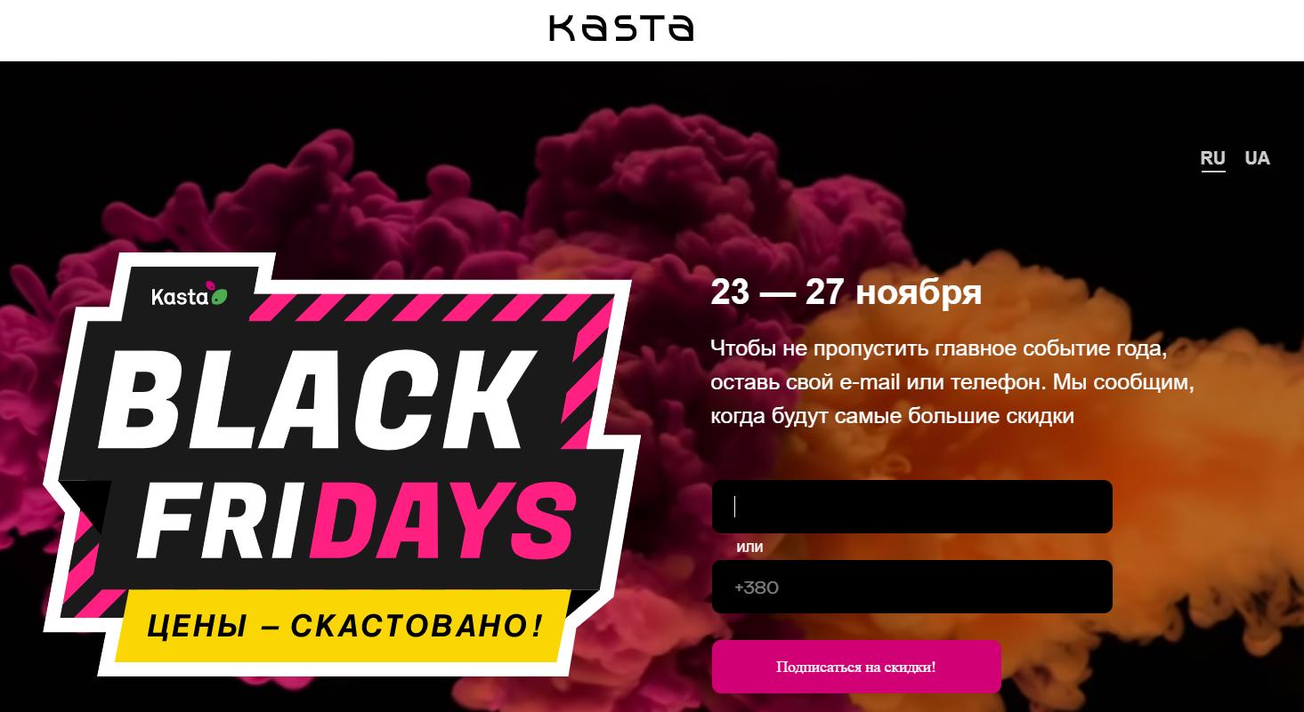 Black Friday sale marketplace