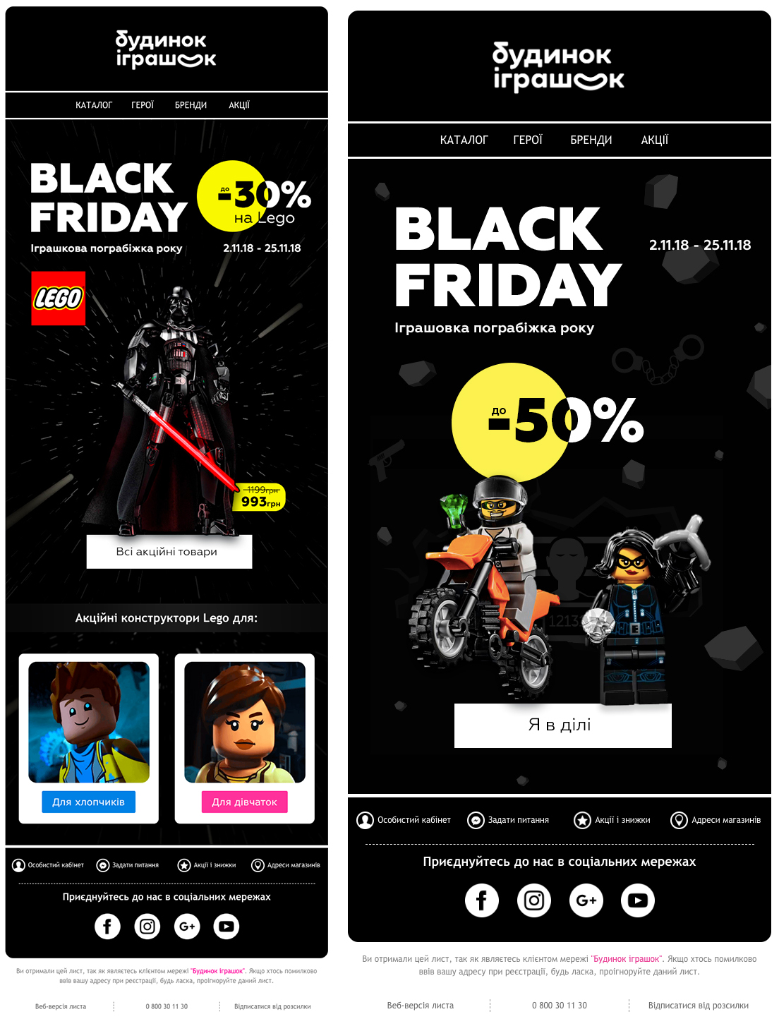 Black Friday Email toys