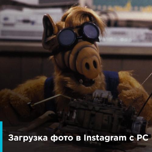 Как загрузить фото в Инстаграм с компьютера