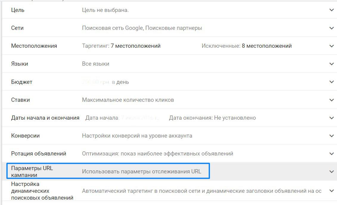 UTM-метки URL кампании