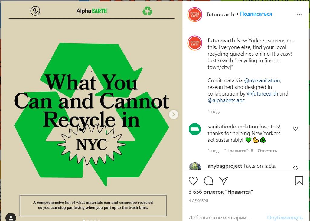 Посты в карусели в Instagram