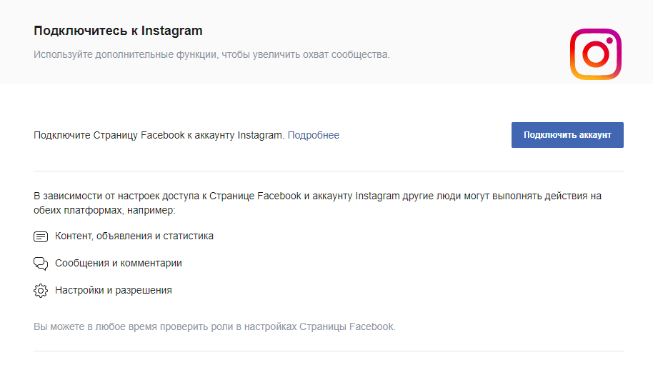 Instagram business account Facebook