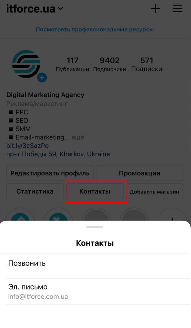 Instagram business account button Contacts