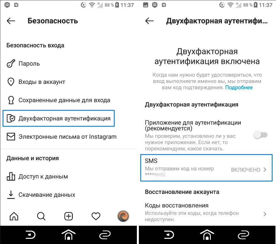 Защита Instagram