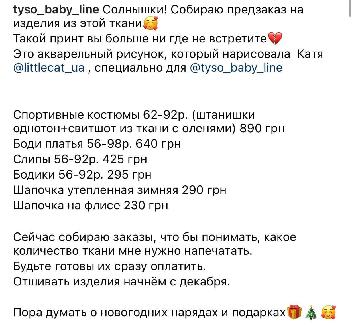 Instagram prices