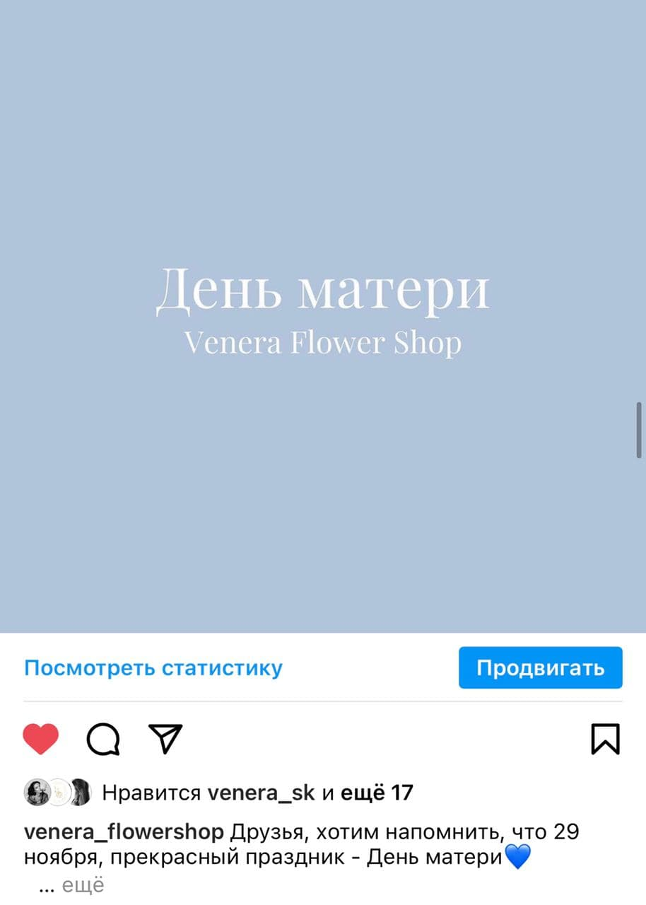 Глоссарий Instagram business Promote