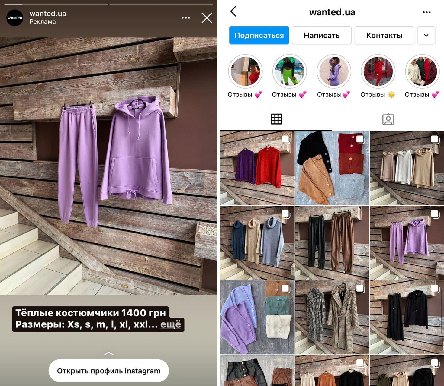 Instagram ads - profile