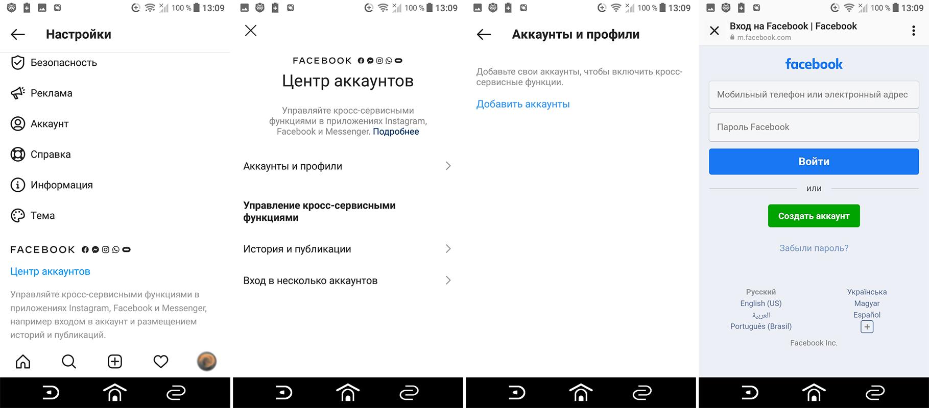 Защита Инстаграм