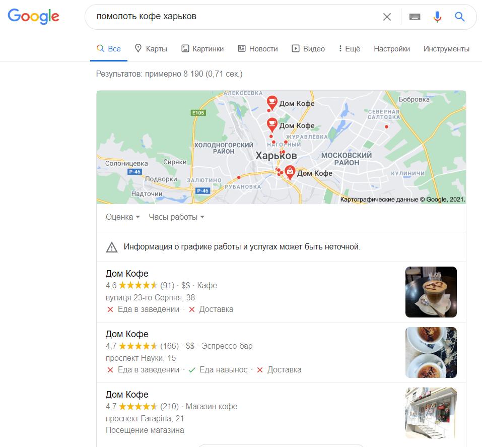 Обновления Гугл
