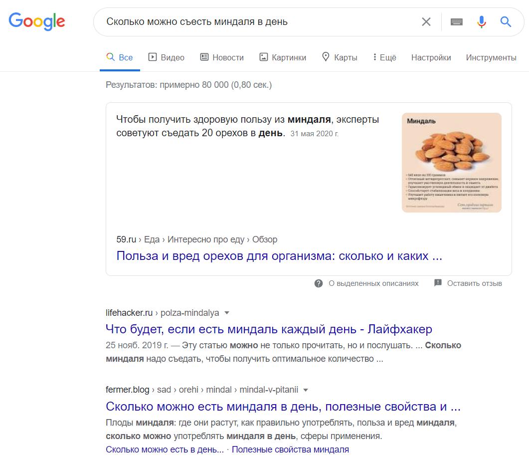 Гугл апдейт