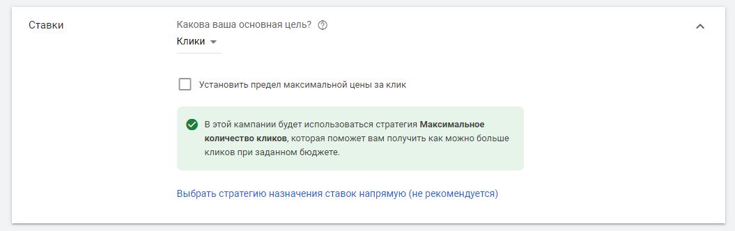 Account Google Ads clicks