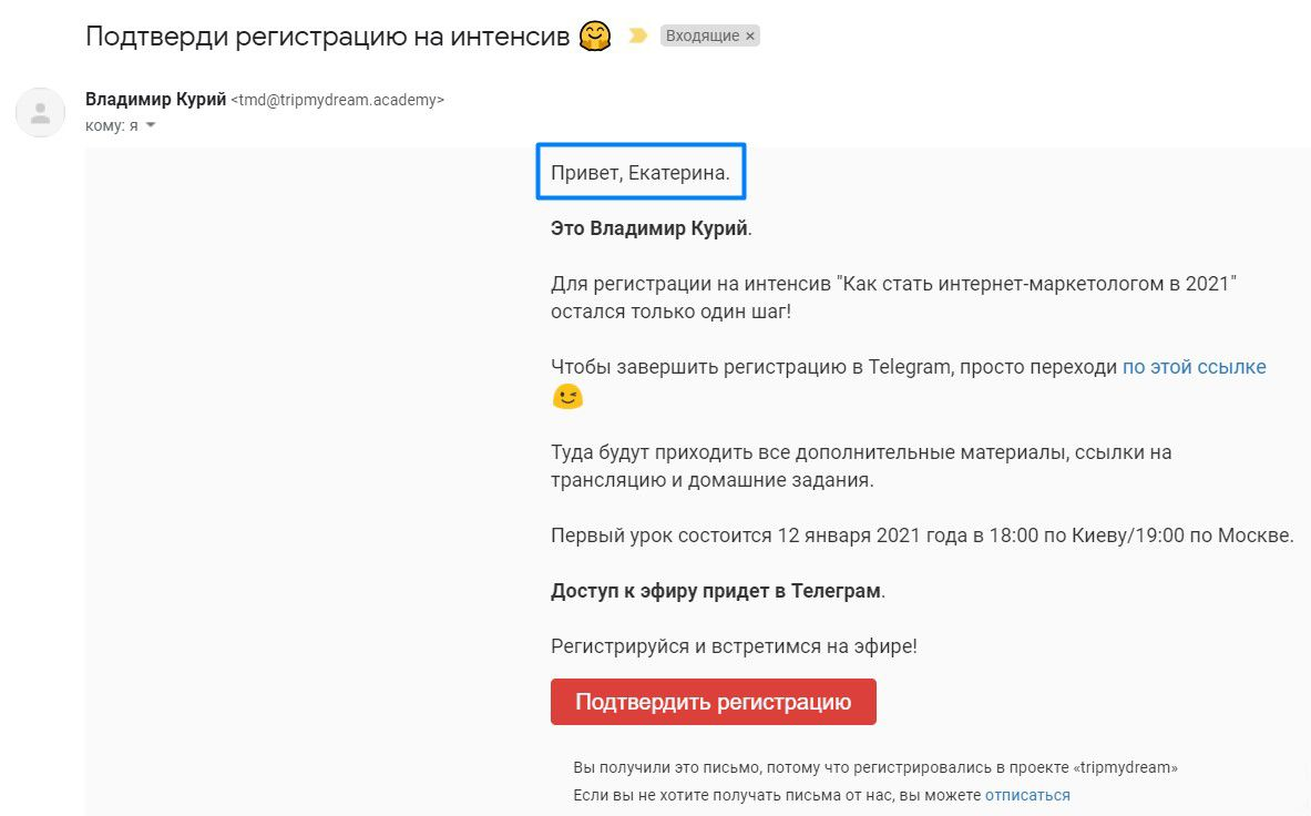 Глоссарий Follow-up email