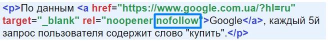Глоссарий nofollow
