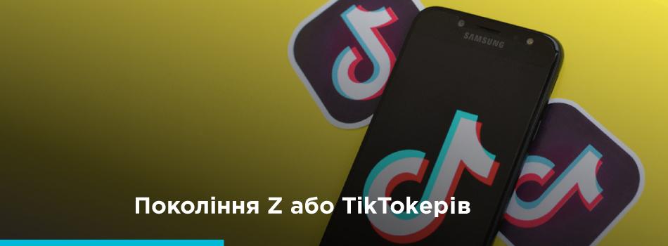 Поколение Z или TikTokеров