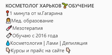 Косметолог Харьков шапка