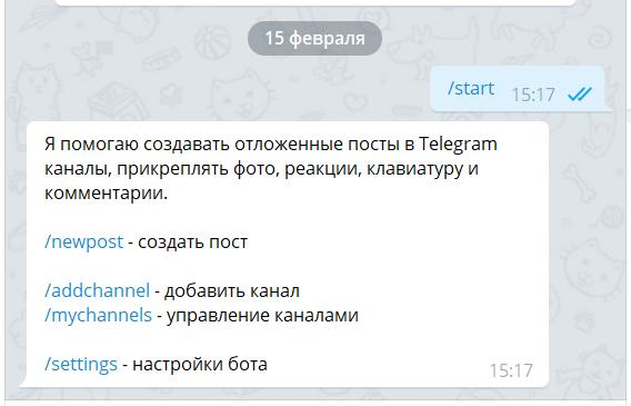 Телеграм бот старт