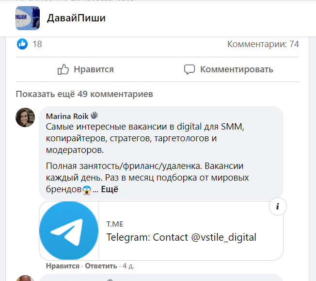 Как раскрутить канал в Телеграм