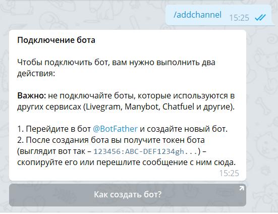 Телеграм бот подключение