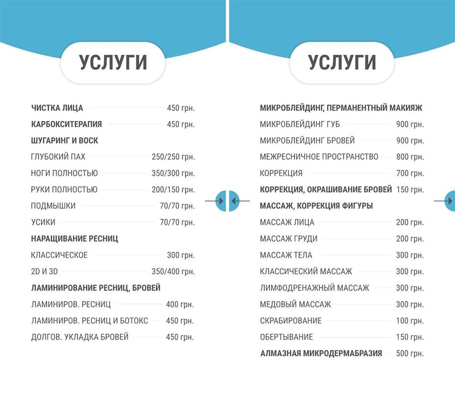 Косметолог Харьков услуги сториз