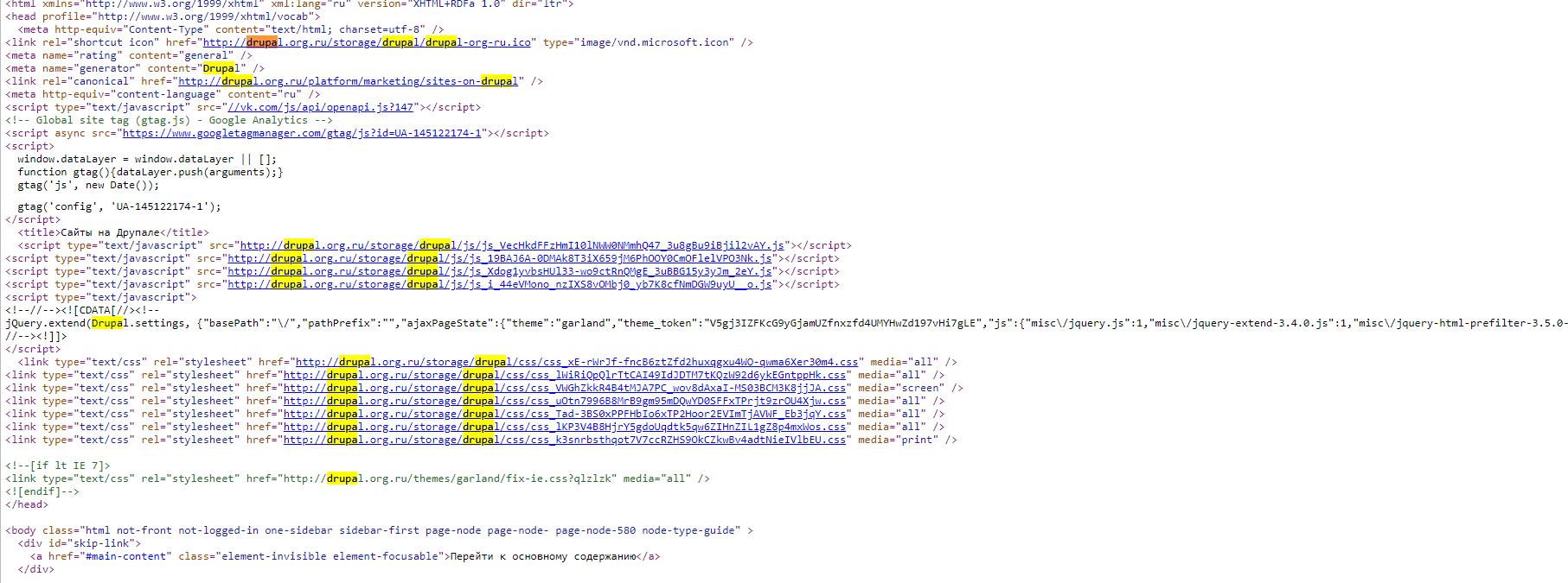 CMS сайта Drupal