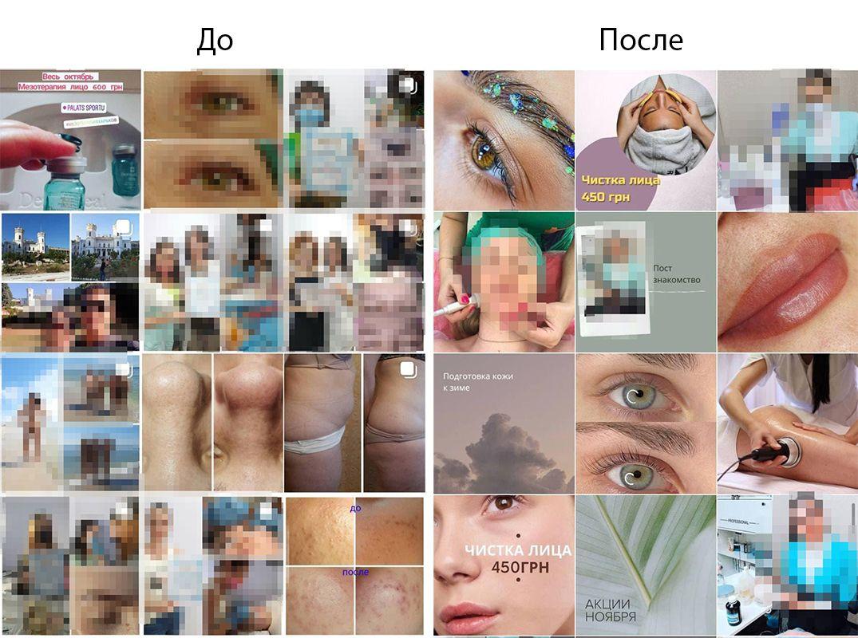 Косметолог Харьков профиль после редизайна