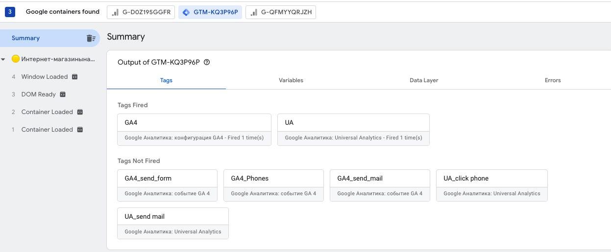 Отличие Google Tag Manager от Google Analytics