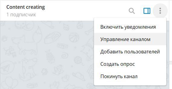 Телеграм бот управление