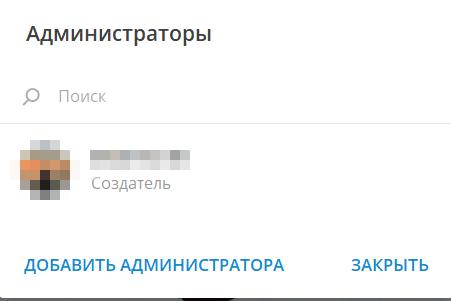 Телеграм бот-администратор